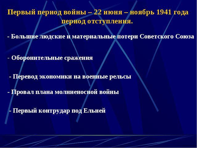 Первый период войны – 22 июня – ноябрь 1941 года период отступления. - Больши...