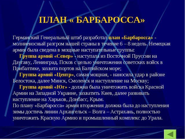 ПЛАН « БАРБАРОССА» Германский Генеральный штаб разработал план «Барбаросса» -...