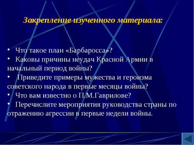 Закрепление изученного материала: Что такое план «Барбаросса»? Каковы причины...