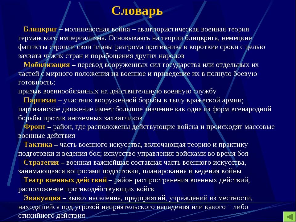 Словарь Блицкриг – молниеносная война – авантюристическая военная теория герм...