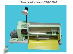 Токарный станок СТД-120М