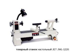 токарныйстанокнастольный JET JWL-1220.