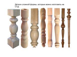 Детали сложной формы, которые можно изготовить на СТД