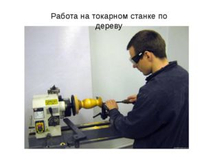 Работа на токарном станке по дереву