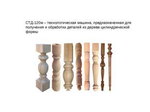 СТД-120м – технологическая машина, предназначенная для получения и обработки