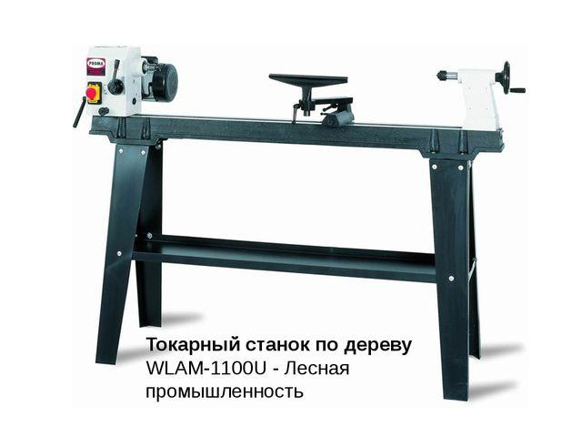 ТокарныйстанокподеревуWLAM-1100U - Лесная промышленность