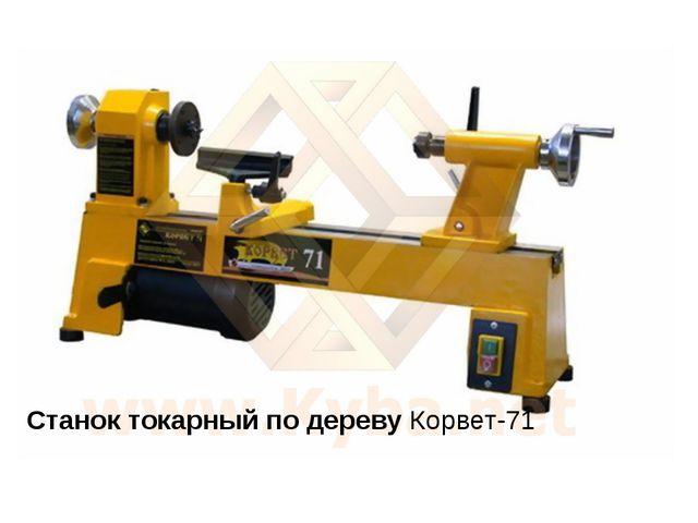Станоктокарныйпо деревуКорвет-71