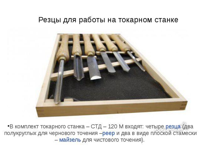 Резцы для работы на токарном станке В комплект токарного станка – СТД – 120 М...