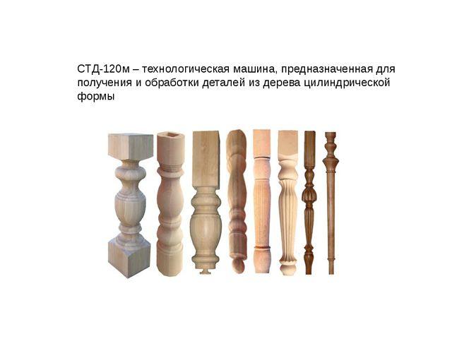 СТД-120м – технологическая машина, предназначенная для получения и обработки...