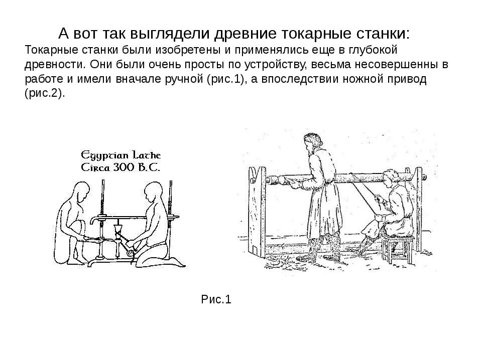 А вот так выглядели древние токарные станки:   Токарные станки были изобре...