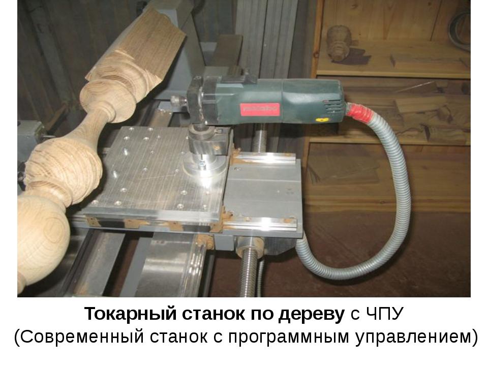 Токарныйстанокподеревус ЧПУ (Современный станок с программным управлением)