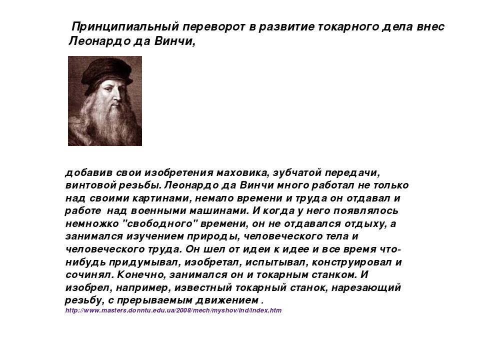Принципиальный переворот в развитие токарного дела внес Леонардо да Винчи,...