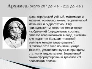 Архимед (около 287 до н.э. - 212 до н.э.) древнегреческий учёный, математик и