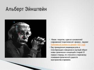 Физик -теоретик, один из основателей современной теоретической физики , лаур