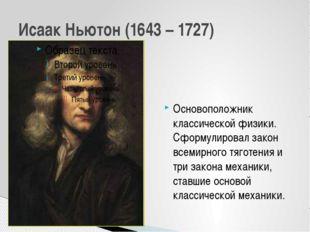 Основоположник классической физики. Сформулировал закон всемирного тяготения