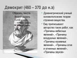 Древнегреческий ученый основоположник теории строения вещества. Ему приписыва