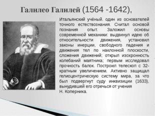 Галилео Галилей (1564 -1642), Итальянский учёный. один из основателей точного