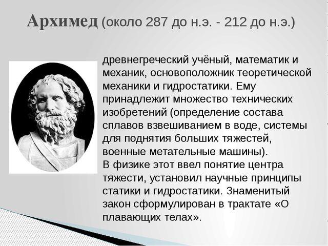 Архимед (около 287 до н.э. - 212 до н.э.) древнегреческий учёный, математик и...