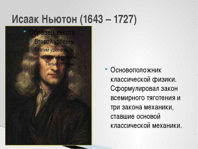 Основоположник классической физики. Сформулировал закон всемирного тяготения...