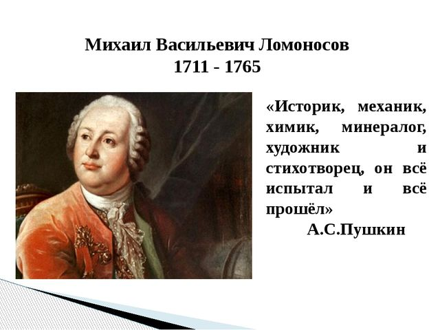«Историк, механик, химик, минералог, художник и стихотворец, он всё испытал и...