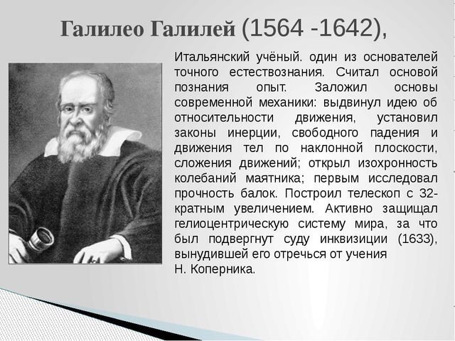 Галилео Галилей (1564 -1642), Итальянский учёный. один из основателей точного...