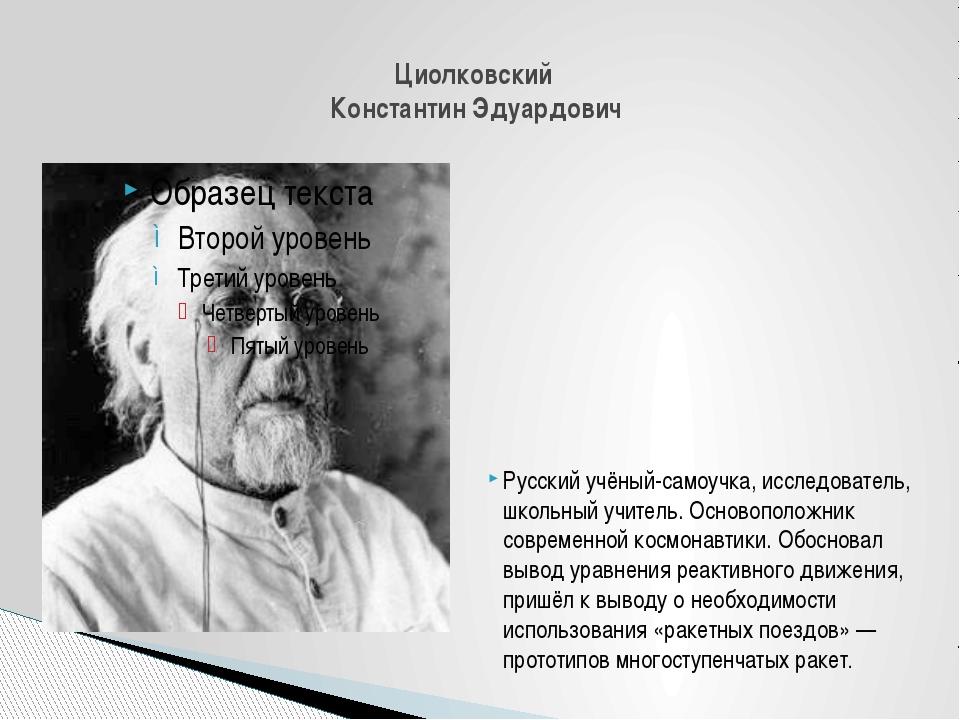 Русский учёный-самоучка, исследователь, школьный учитель. Основоположник совр...