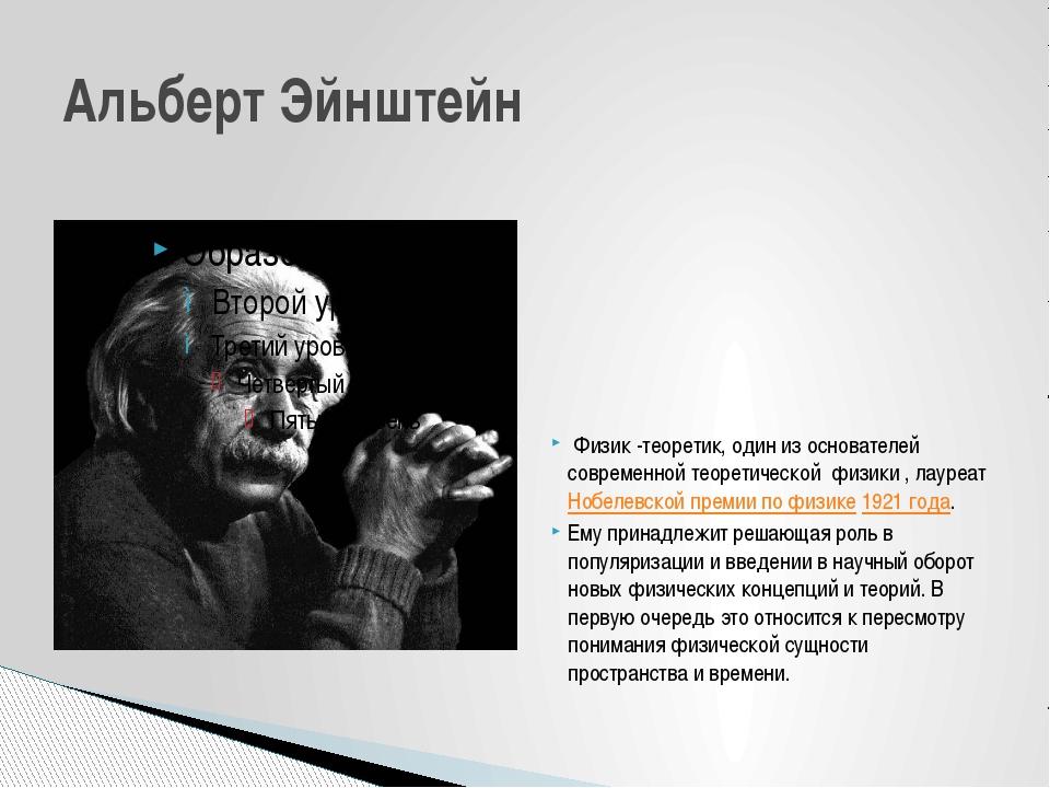 Физик -теоретик, один из основателей современной теоретической физики , лаур...