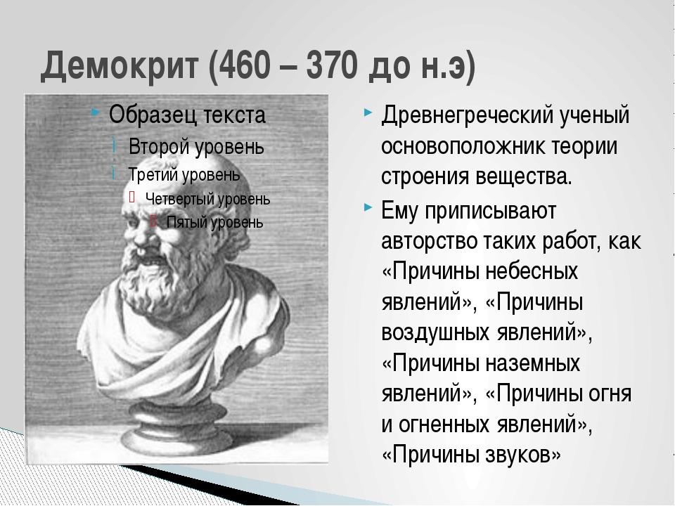 Древнегреческий ученый основоположник теории строения вещества. Ему приписыва...