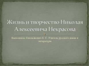 Выполнила: Емельянович Е. С. Учитель русского языка и литературы
