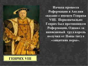 ГЕНРИХ VIII Начала процесса Реформации в Англии связано с именем Генриха VIII