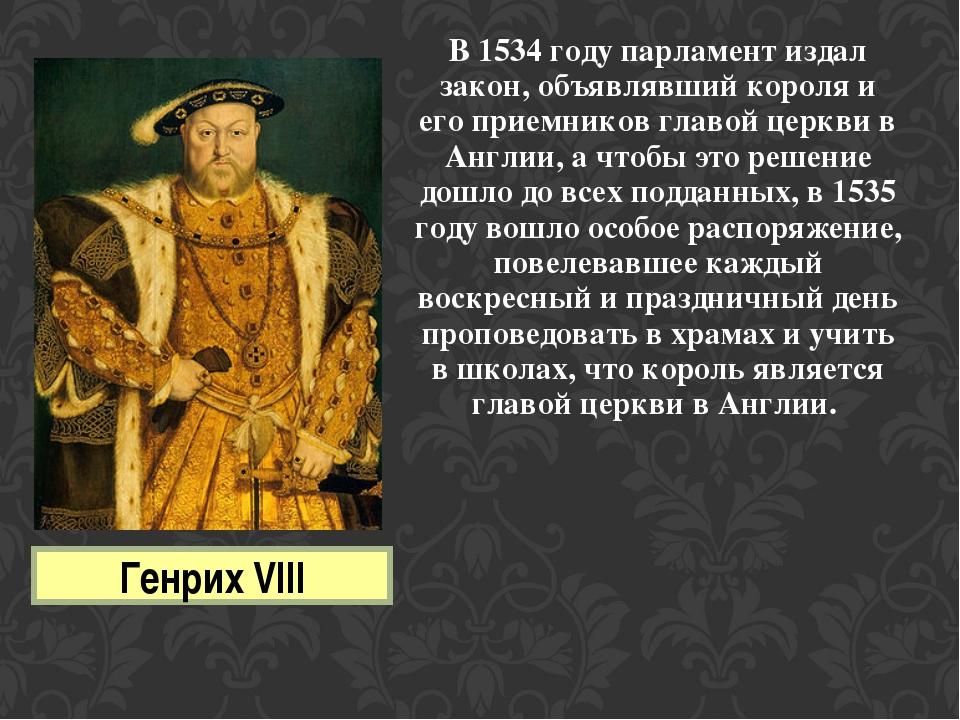 В 1534 году парламент издал закон, объявлявший короля и его приемников главой...