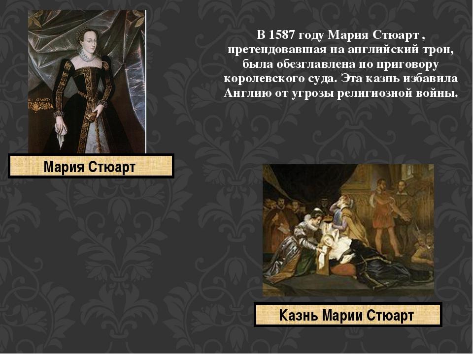 В 1587 году Мария Стюарт , претендовавшая на английский трон, была обезглавле...