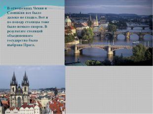 В отношениях Чехии и Словакии все было далеко не гладко. Вот и по поводу стол