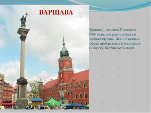 Варшава – столица Польши с 1596 года, она расположена в глубине страны. Все о