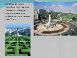 По легенде город Лиссабон был основан Одиссеем, которому очень понравилось уд
