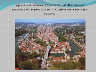 Город Берн, являющийся столицей Швейцарии, занимает четвертое место по количе