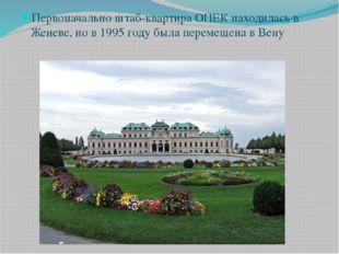 Первоначально штаб-квартира ОПЕК находилась в Женеве, но в 1995 году была пер