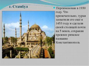 Переименован в 1930 году. Что примечательно, турки захватили его ещё в 1453 г