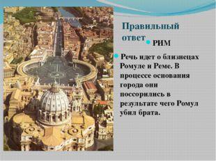 РИМ Речь идет о близнецах Ромуле и Реме. В процессе основания города они посс