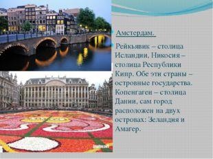 Амстердам. Рейкьявик – столица Исландии, Никосия – столица Республики Кипр. О