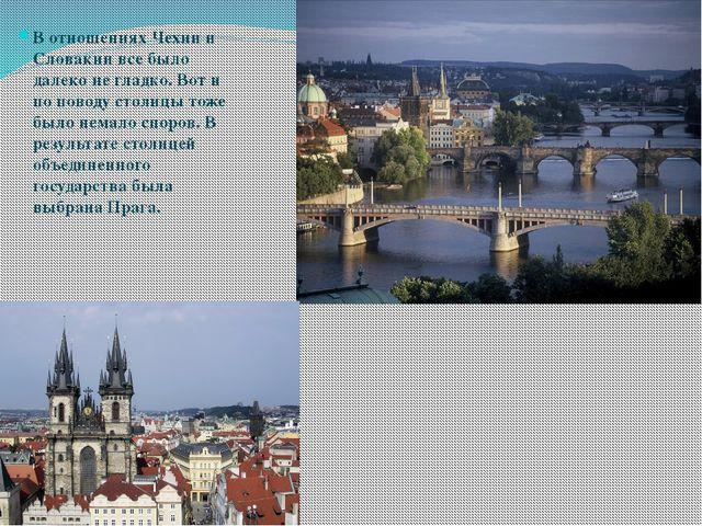 В отношениях Чехии и Словакии все было далеко не гладко. Вот и по поводу стол...