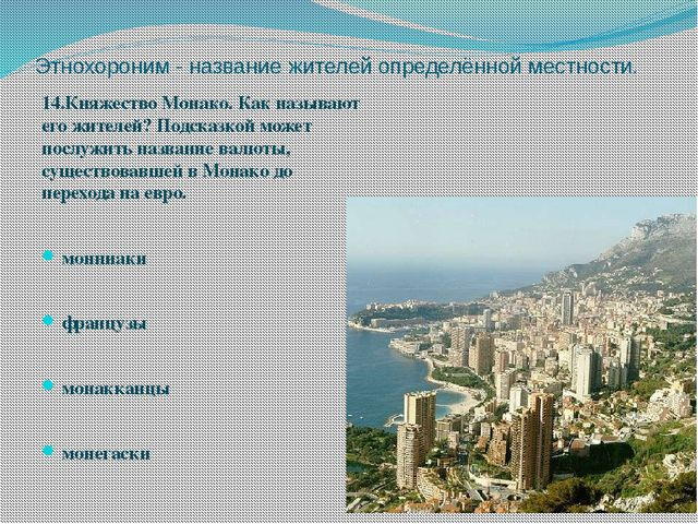Этнохороним - название жителей определённой местности. 14.Княжество Монако. К...