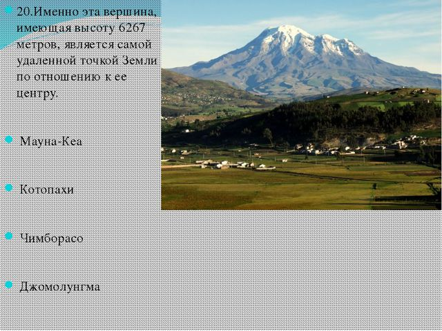 20.Именно эта вершина, имеющая высоту 6267 метров, является самой удаленной т...