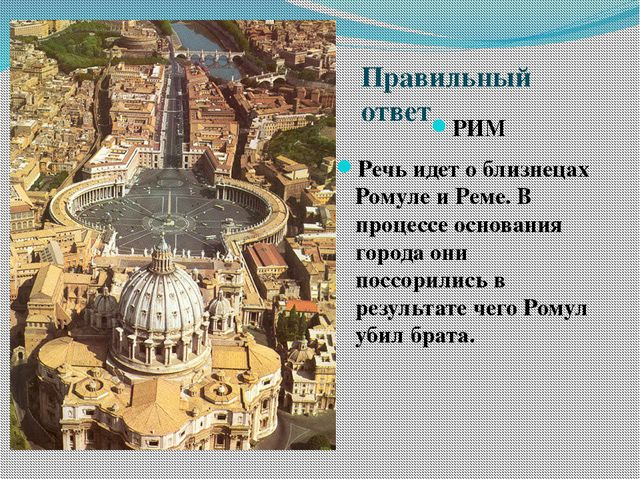 РИМ Речь идет о близнецах Ромуле и Реме. В процессе основания города они посс...