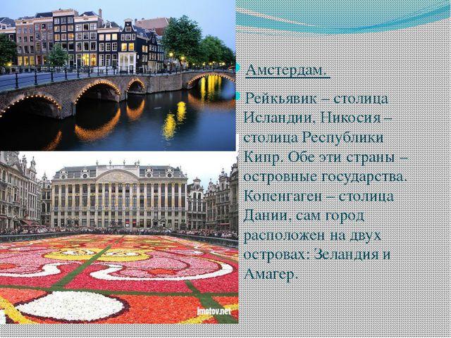 Амстердам. Рейкьявик – столица Исландии, Никосия – столица Республики Кипр. О...