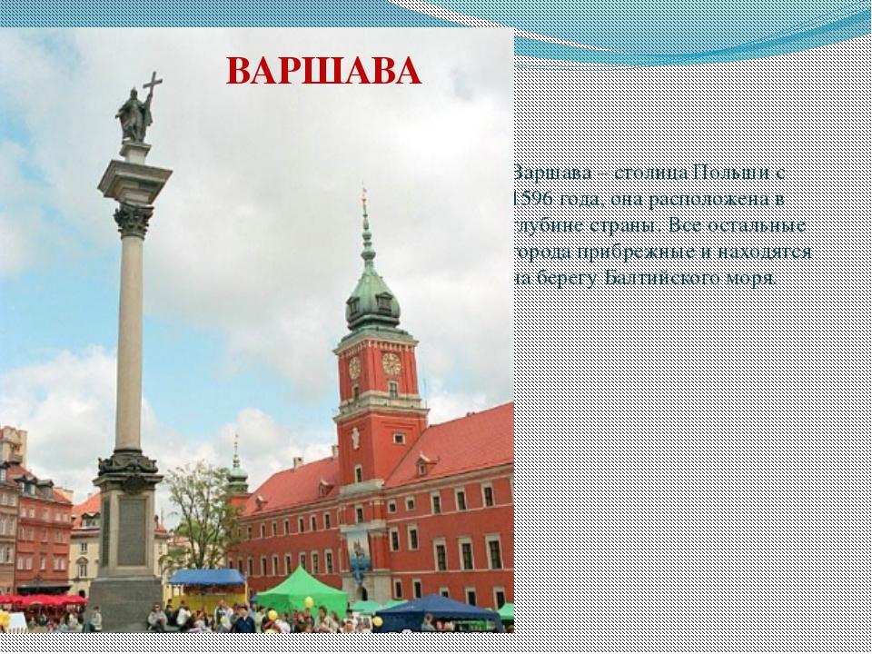 Варшава – столица Польши с 1596 года, она расположена в глубине страны. Все о...