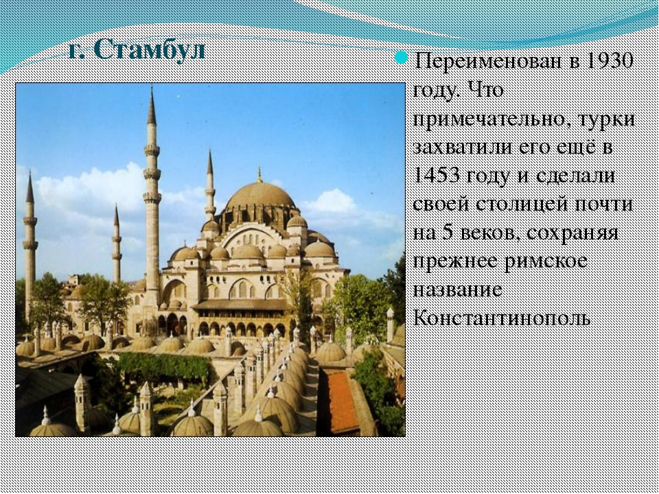 Переименован в 1930 году. Что примечательно, турки захватили его ещё в 1453 г...