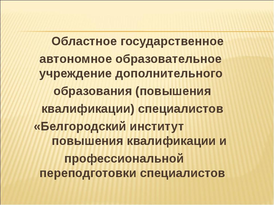 Областное государственное автономное образовательное учреждение дополнительн...