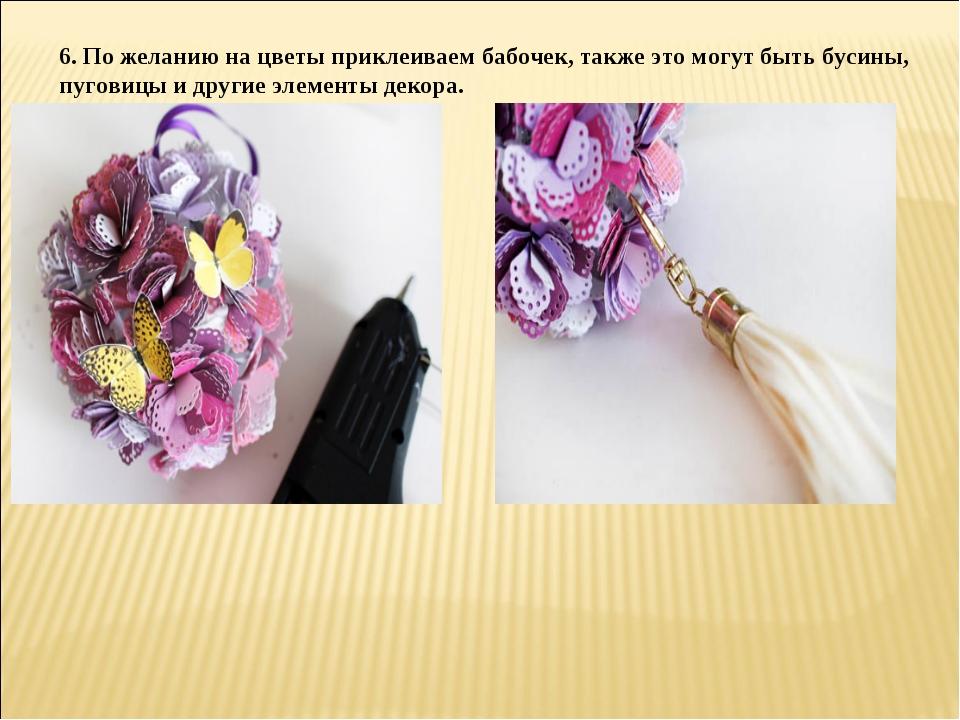 6. По желанию на цветы приклеиваем бабочек, также это могут быть бусины, пуго...