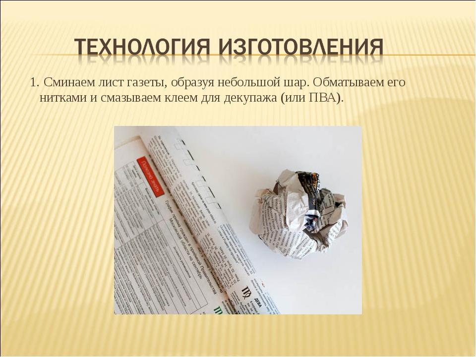 1. Сминаем лист газеты, образуя небольшой шар. Обматываем его нитками и сма...